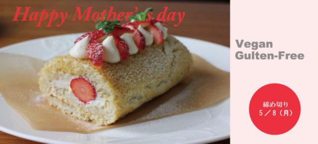 母の日ケーキ予約販売のお知らせ